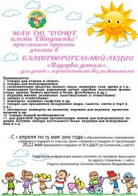 Подарки детям инфомационное письмо