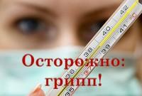 Ostorozno gripp